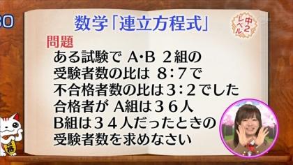 160415合格モーニング 紺野あさ美 (4)