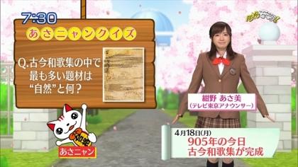 160418合格モーニング 紺野あさ美 (5)