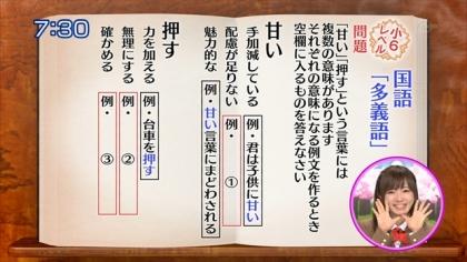 160419合格モーニング 紺野あさ美 (6)
