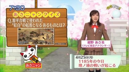 160425合格モーニング 紺野あさ美 (8)