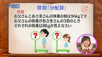 160425合格モーニング 紺野あさ美 (6)