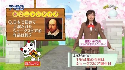 160426合格モーニング 紺野あさ美 (8)