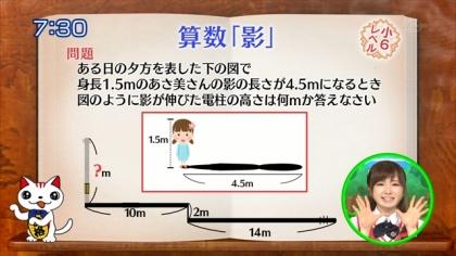 160502合格モーニング 紺野あさ美 (6)
