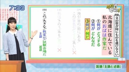 160517合格モーニング 紺野あさ美 (2)