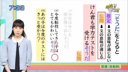 160524合格モーニング 紺野あさ美 (2)