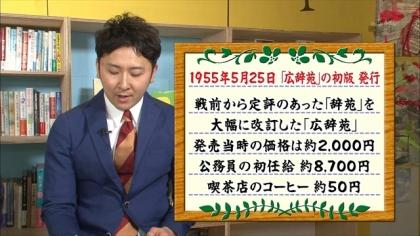 160525朝ダネ 紺野あさ美 (4)
