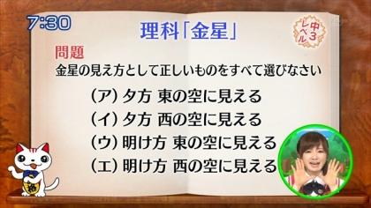 160525合格モーニング 紺野あさ美 (4)