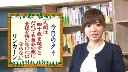 160527朝ダネ 紺野あさ美 (5)