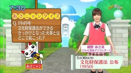160530合格モーニング 紺野あさ美 (7)