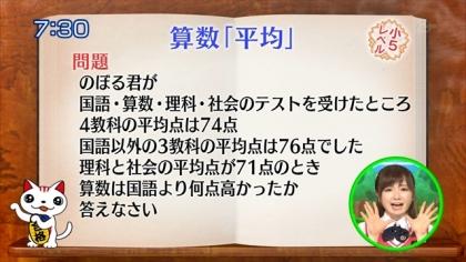160530合格モーニング 紺野あさ美 (6)