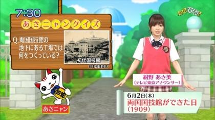 160602合格モーニング 紺野あさ美 (6)