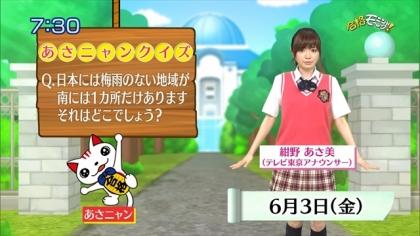 160603合格モーニング 紺野あさ美 (6)
