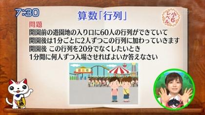 160606合格モーニング 紺野あさ美 (4)