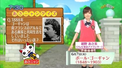 160607合格モーニング 紺野あさ美 (5)