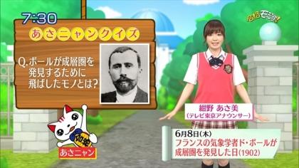 160608合格モーニング 紺野あさ美 (5)
