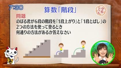 160613合格モーニング 紺野あさ美 (6)