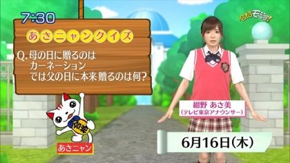 160616合格モーニング 紺野あさ美 (6)