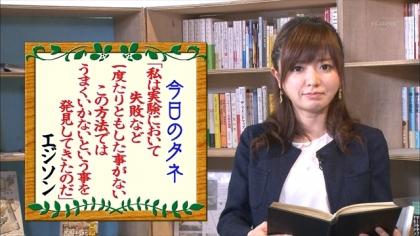 160616朝ダネ 紺野あさ美 (5)