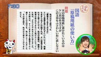 160621合格モーニング 紺野あさ美 (4)