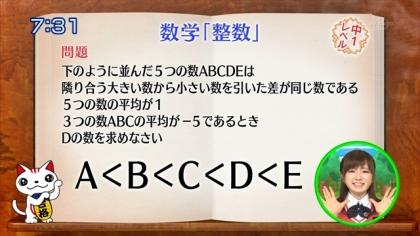 160624合格モーニング 紺野あさ美 (5)