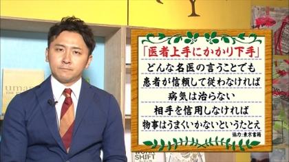 160627朝ダネ 紺野あさ美 (5)