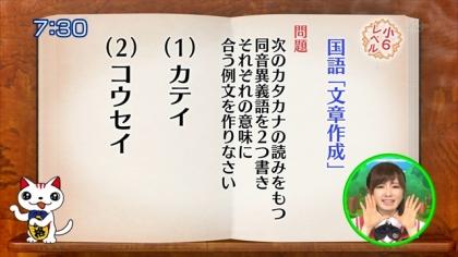 160628合格モーニング 紺野あさ美 (4)