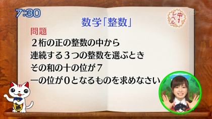 160701合格モーニング 紺野あさ美 (4)