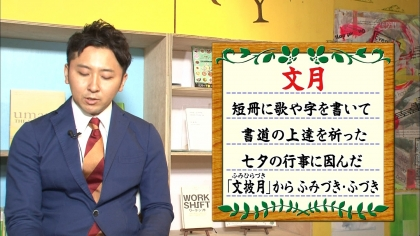 160703朝ダネ 文月 紺野あさ美 (5)