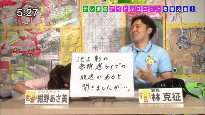 160703リンリン相談室7 紺野あさ美 (2)