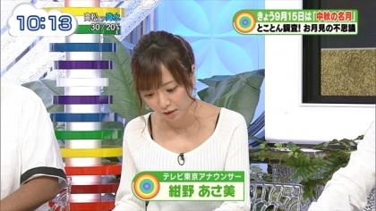 160905なないろ日和 紺野あさ美 (6)