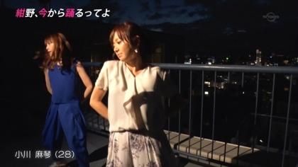 161002 紺野、今から踊るってよ 紺野あさ美 小川麻琴 (4)