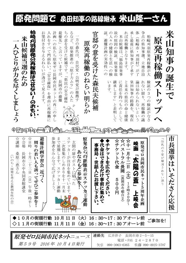 2016-10-04.jpg