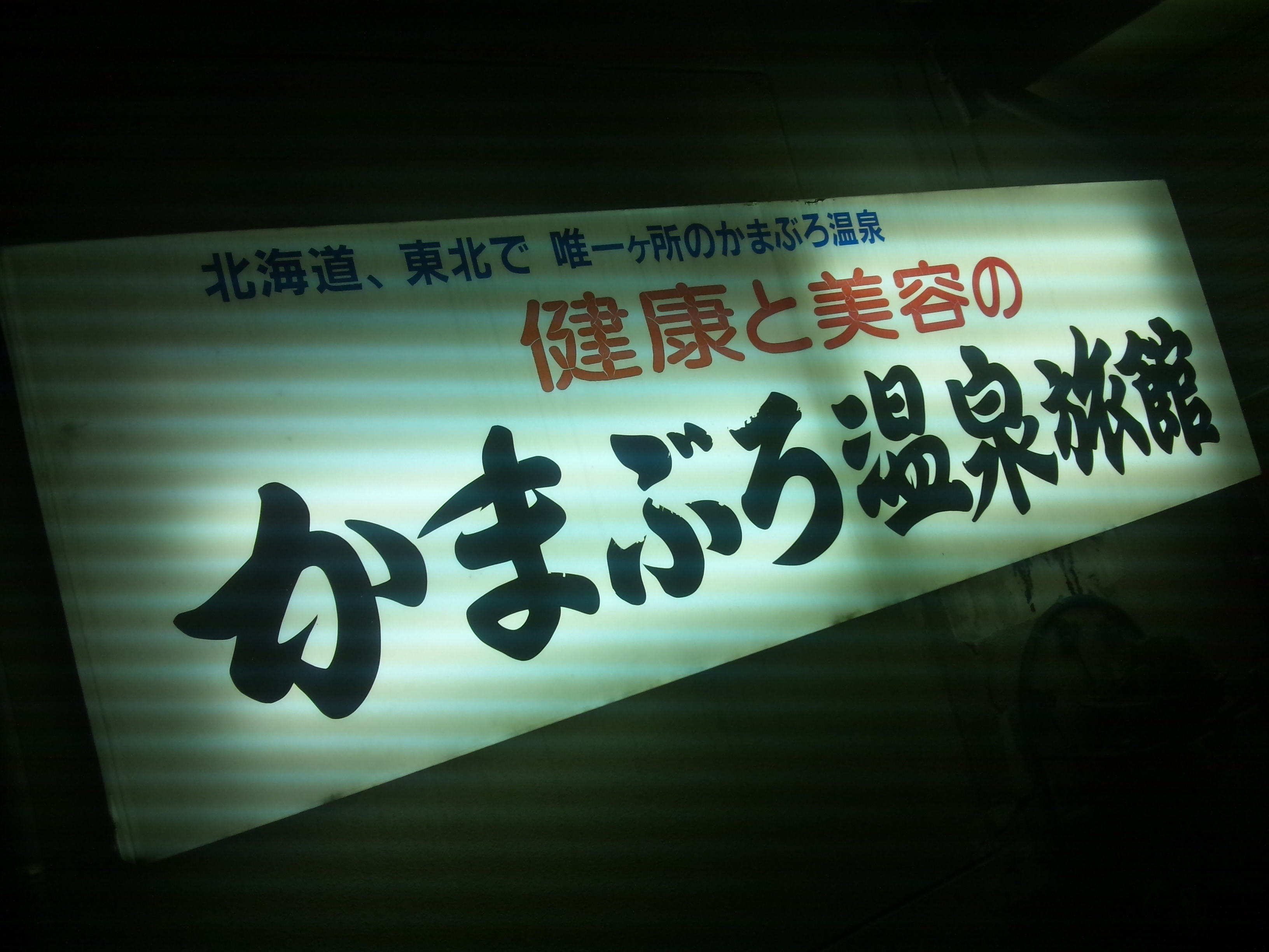 DVC00004kamaburo.jpg