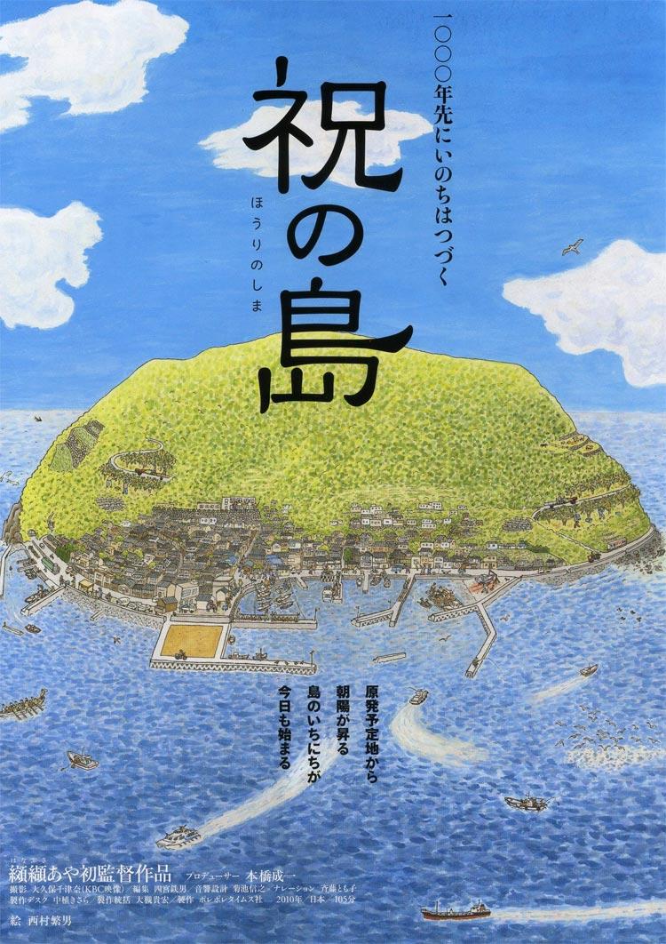 iwaishima.jpg