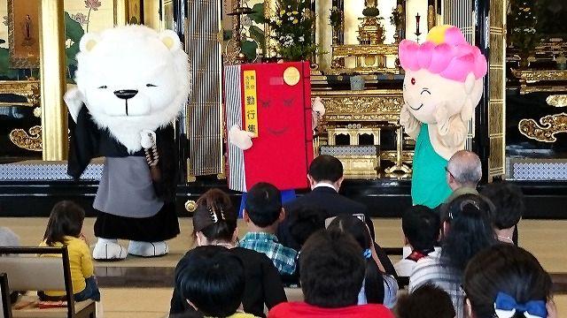 東本願寺のゆるキャラ