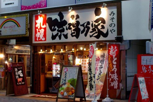 味噌乃家で特製味噌ラーメンと~カニ蒸籠飯
