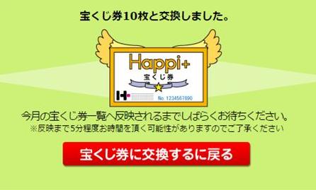 キャプチャ 5 8 hap10