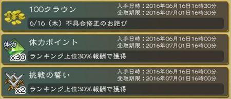 キャプチャ 6 16 saga10_r