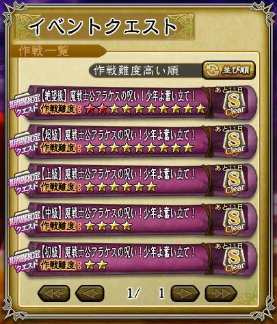 キャプチャ 6 26 saga6