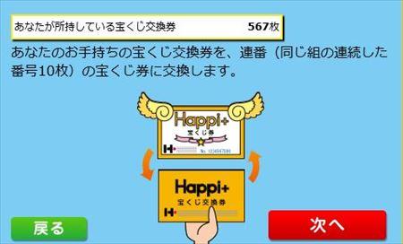 キャプチャ 7 7 hap1_r