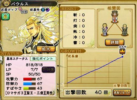 キャプチャ 7 10 saga11_r
