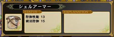 キャプチャ 8 6 saga18_r