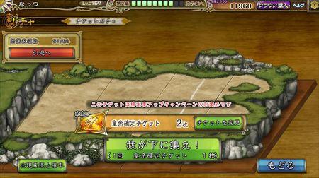 キャプチャ 8 8 saga1_r