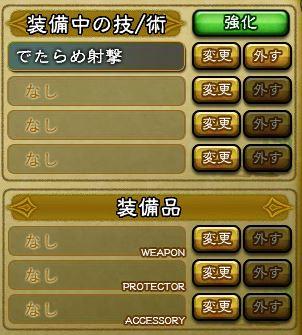 キャプチャ 8 8 saga6