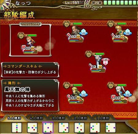 キャプチャ 8 14 saga3_r