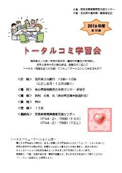 gyoji20160420.jpg
