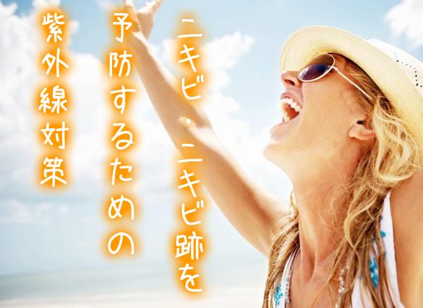 ニキビ・ニキビ跡を予防するための紫外線対策