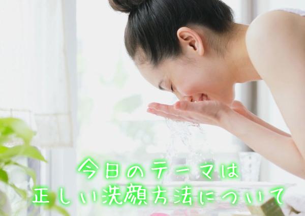 ニキビ跡正しい洗顔方法おすすめ