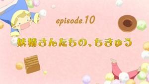 アニメ版10話