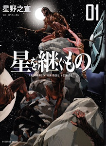 星を継ぐもの1巻20160511